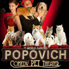 Gregory Popovich Comedy Pet Theater, GBPAC Great Hall, Cedar Falls